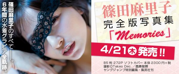4/21(木)発売 集英社 篠田麻里子 完全版写真集「Memories」