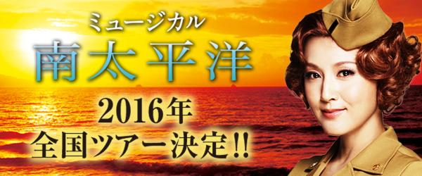 藤原紀香 ミュージカル南太平洋 2016年 全国ツアー決定!!