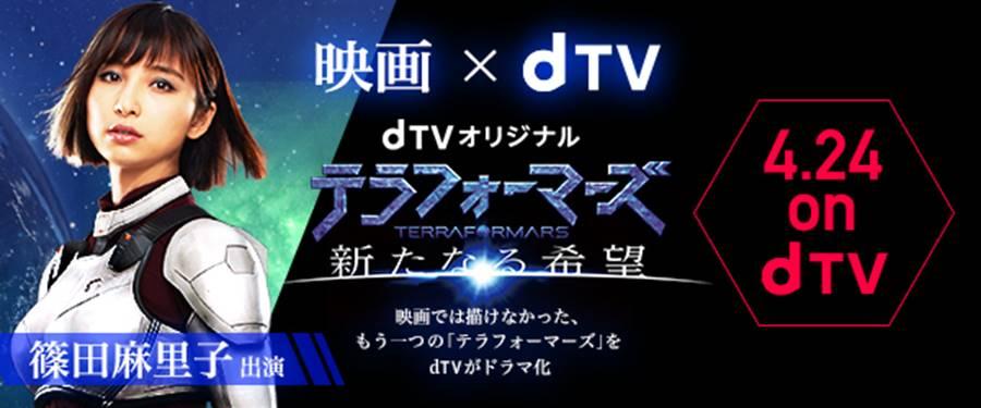 dTV「テラフォーマーズ 新たなる希望」