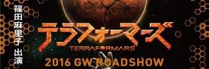 篠田麻里子 映画「テラフォーマーズ」出演 2016 GW ROADSHOW